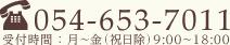 0542750755 電話受付:月~金9:30~18:00