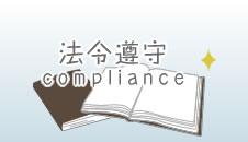 企業のコンプライアンス